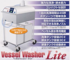 vessel washer lite